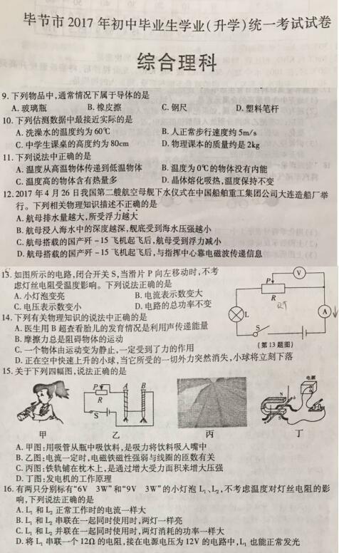2017年贵州毕节物理中考真题图1