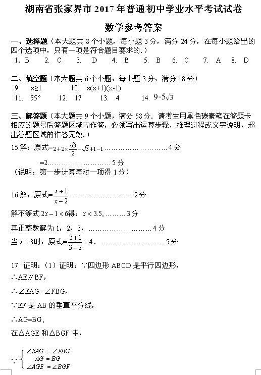 2017年湖南张家界中考数学答案图1