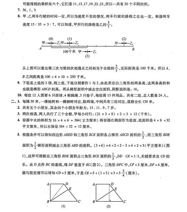 入学分班考试数学