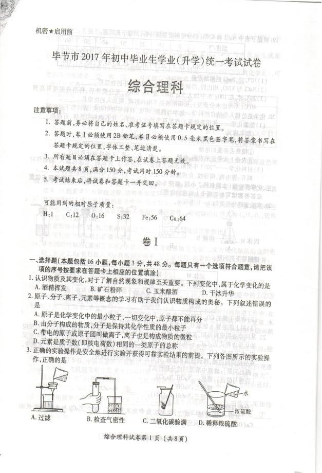 2017年贵州毕节中考化学真题图1