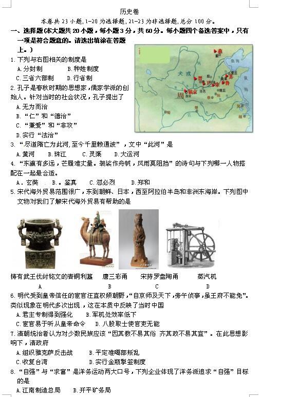 2017年黑龙江大庆历史中考真题图1