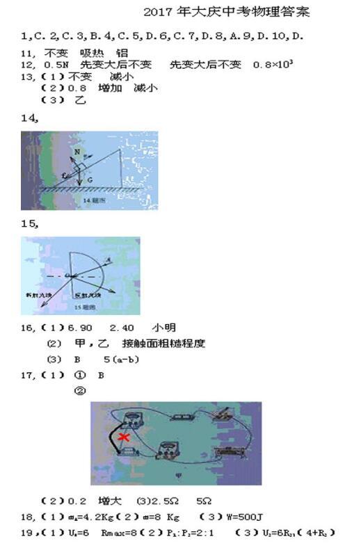 2017年黑龙江大庆中考物理答案图1