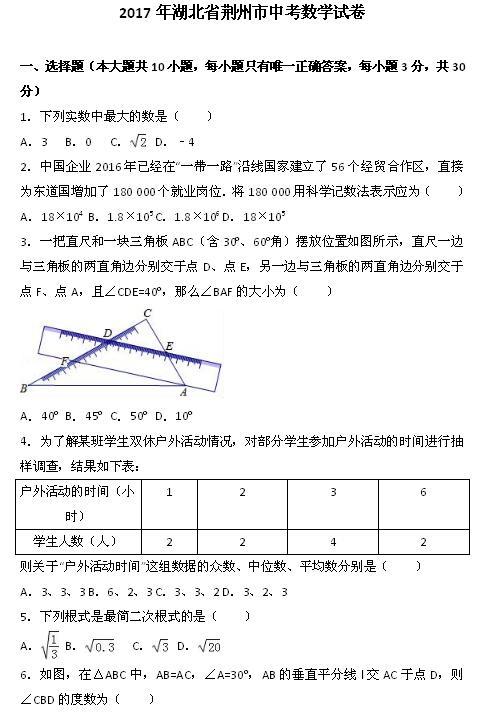 2017年湖北荆门数学中考真题图1