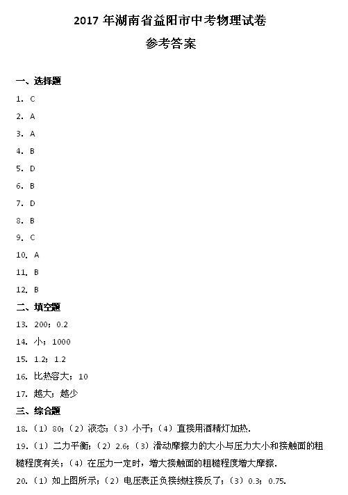 2017年湖南益阳物理中考答案图1