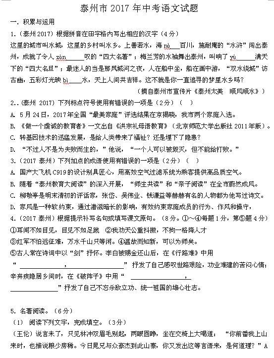 2017年江苏泰州中考语文真题图1
