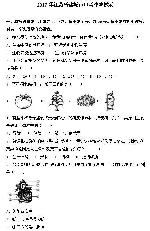 2017年江苏盐城生物中考真题图1