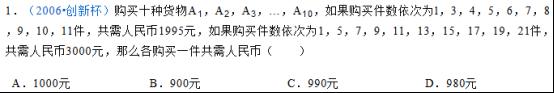 二元一次方程的求解0.png