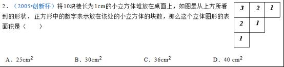 立体图形的表面积2.png
