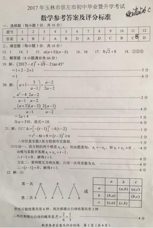 2017年广西崇左中考数学试题答案图1