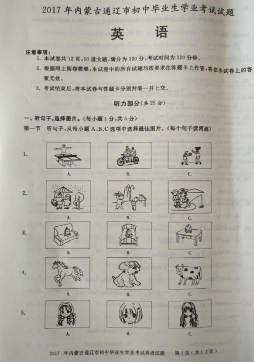 2017年内蒙古通辽中考英语试题图1