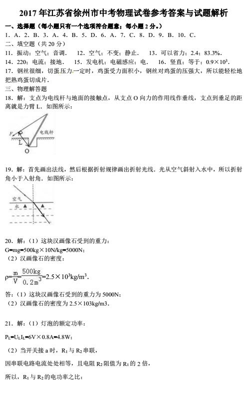 2017年江苏徐州中考物理真题答案图1