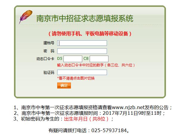 2017南京第一次征求志愿填报入口