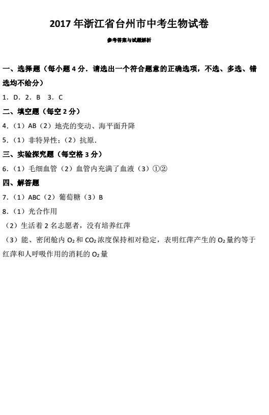 2017年浙江台州中考生物真题答案图1