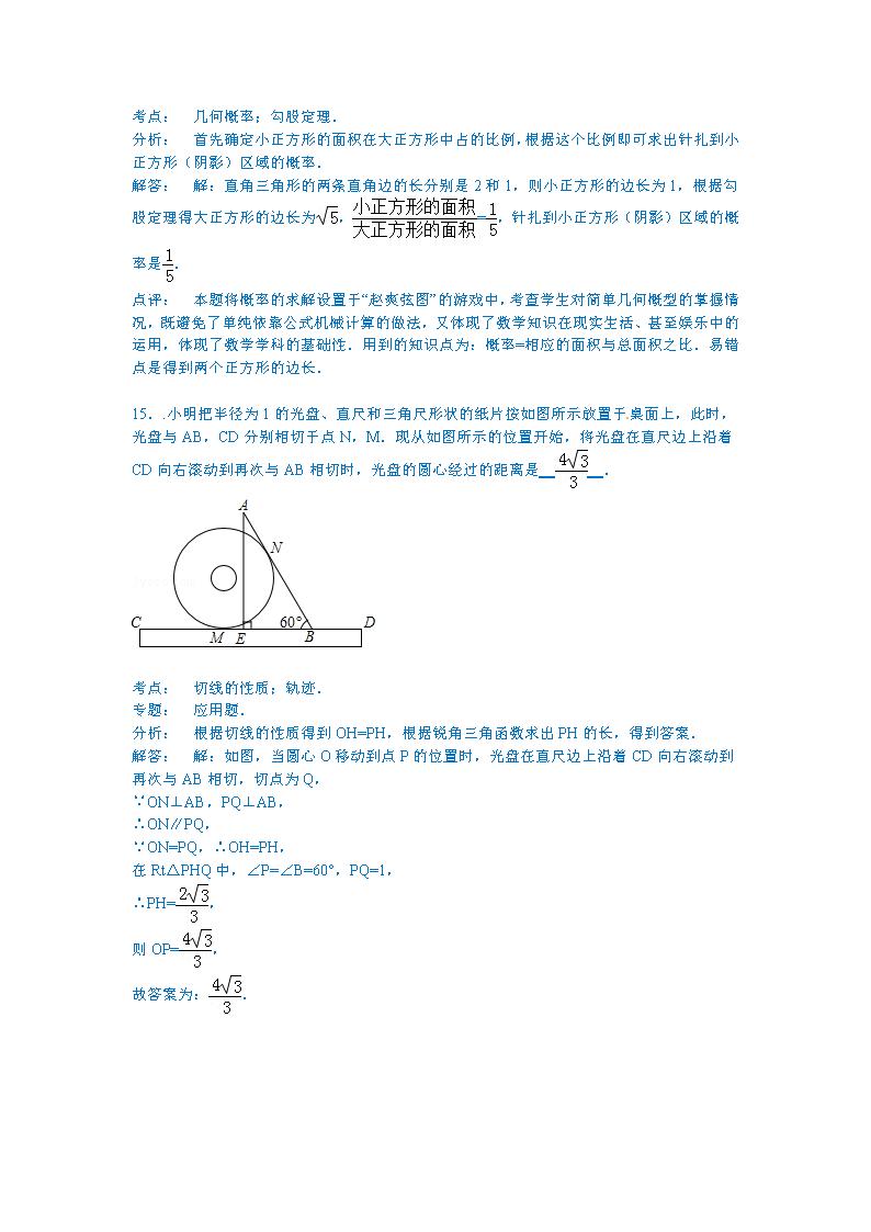 2015贵阳中考数学试题答案(图片版)
