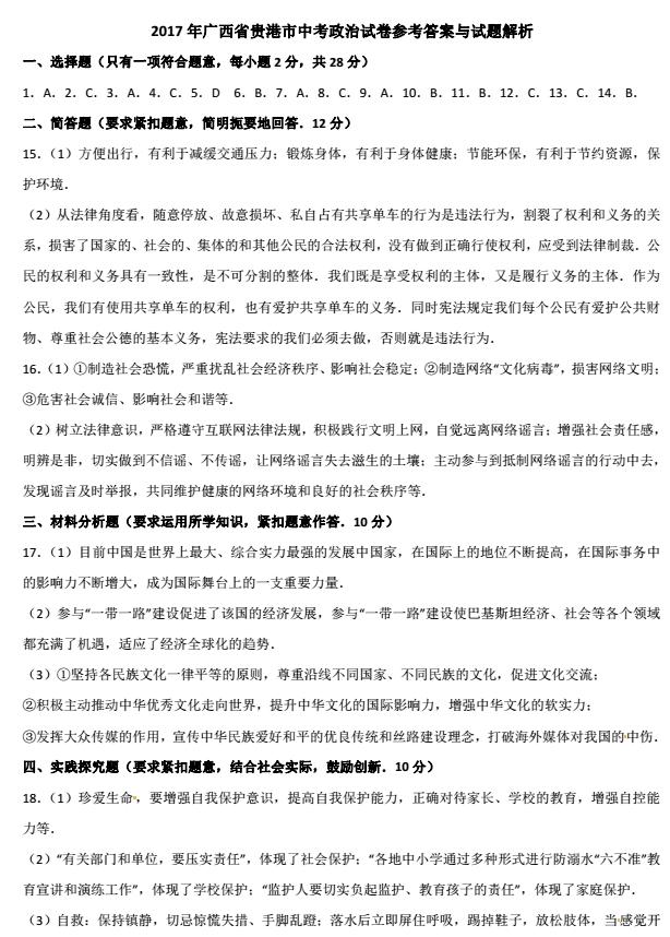 2017年广西贵港中考政治真题答案图1