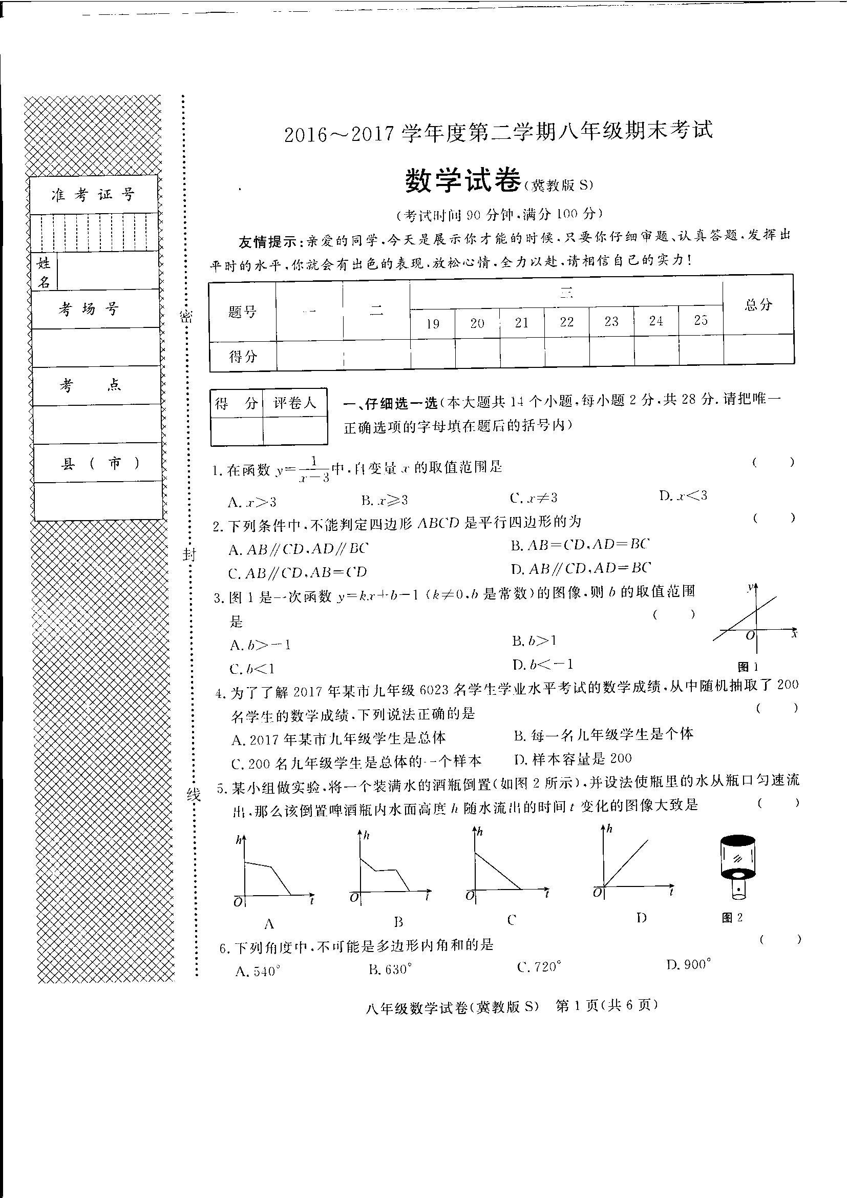 2017新华区八年级下数学期末试卷 word版