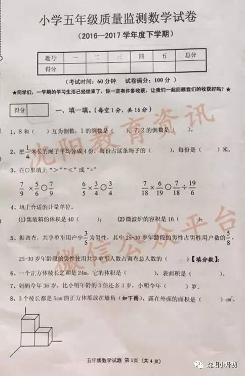 皇姑区五年级下册期末数学1