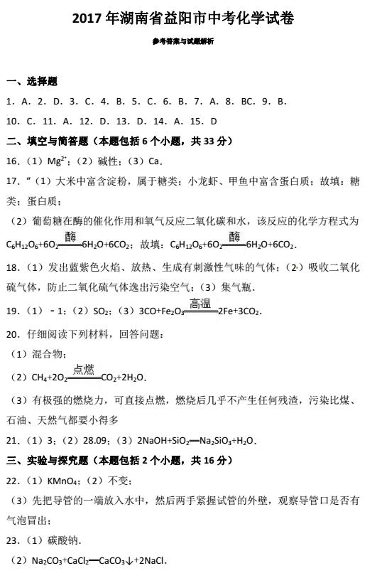2017年湖南益阳中考化学试题答案图1
