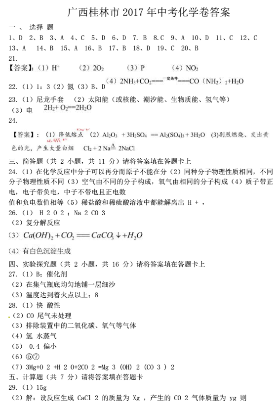 2017年广西桂林中考化学真题答案图1