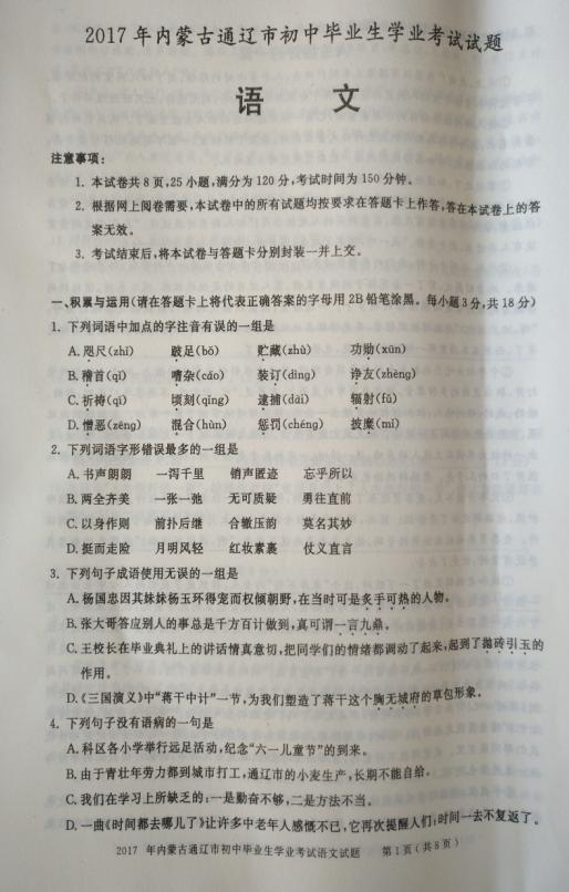 2017年内蒙古通辽中考语文试题图1