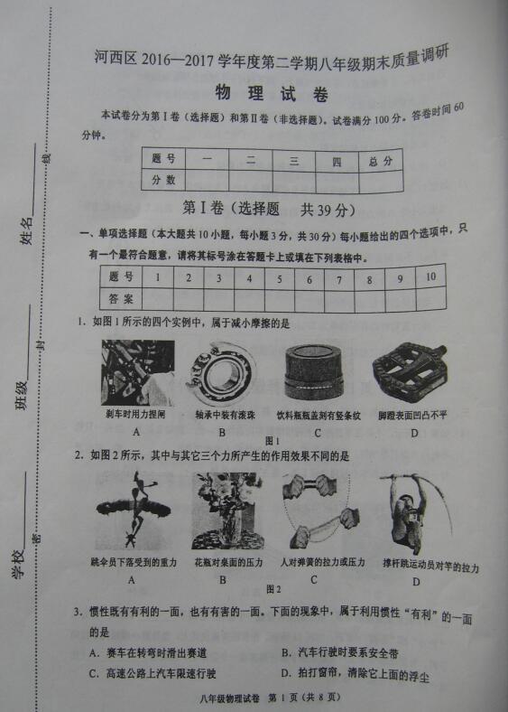2017天津河西八年级下物理期末试题(图片版)