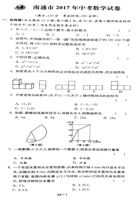 2017年江苏南通中考数学试题图1
