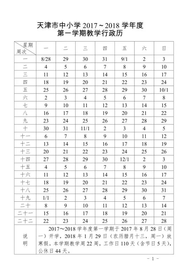 2018天津校历1