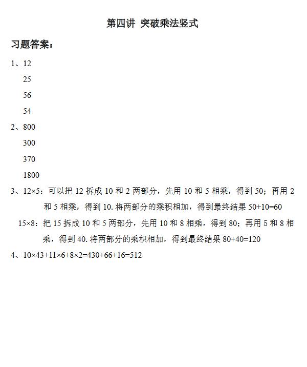 2017年天津三年级奥数暑期第四讲:乘法竖式答案图片