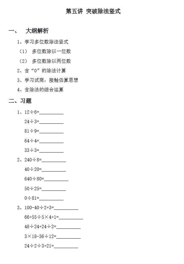 2017年天津三年级奥数暑期第五讲:除法竖式图片