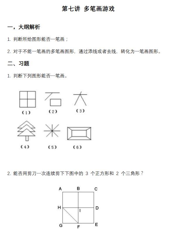 一道小学数学奥数题_小学三年级数学奥数试题-