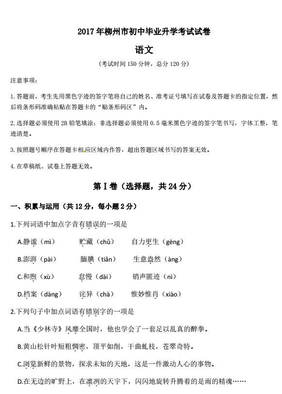 2017年广西柳州中考语文试题图1
