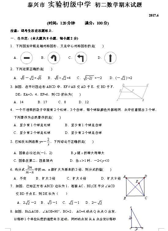 2017江苏泰兴实验中学八年级下数学期末试题