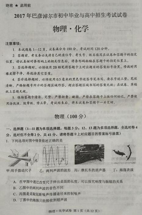 2017年内蒙古巴彦淖尔中考物理试题图1