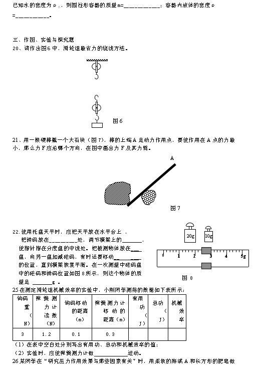 2017黑龙江龙江山泉中学八年级下物理期末试题(图片版