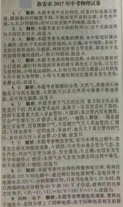 2017年江苏淮安中考物理试题答案图1