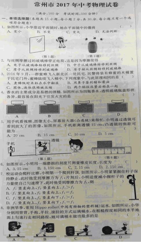 2017年江苏常州中考物理试题(图片版)