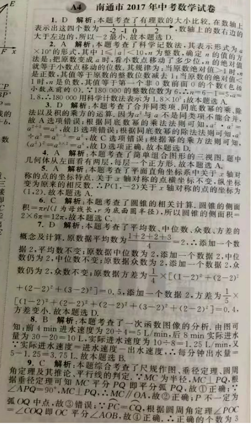 2017年江苏南通中考数学试题答案