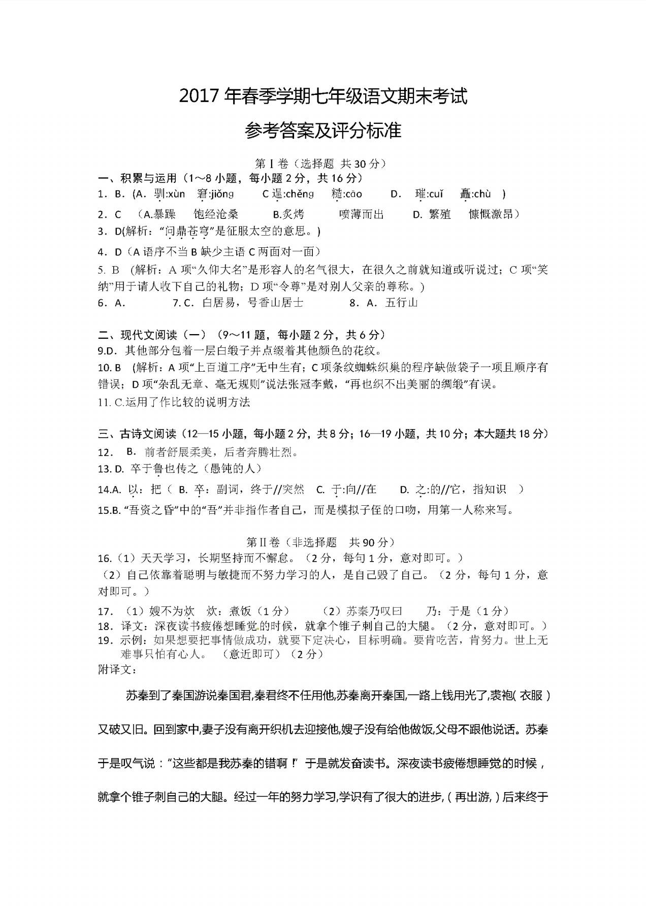 广西钦州2017年春季学期期末七年级语文试题答案(Word版)
