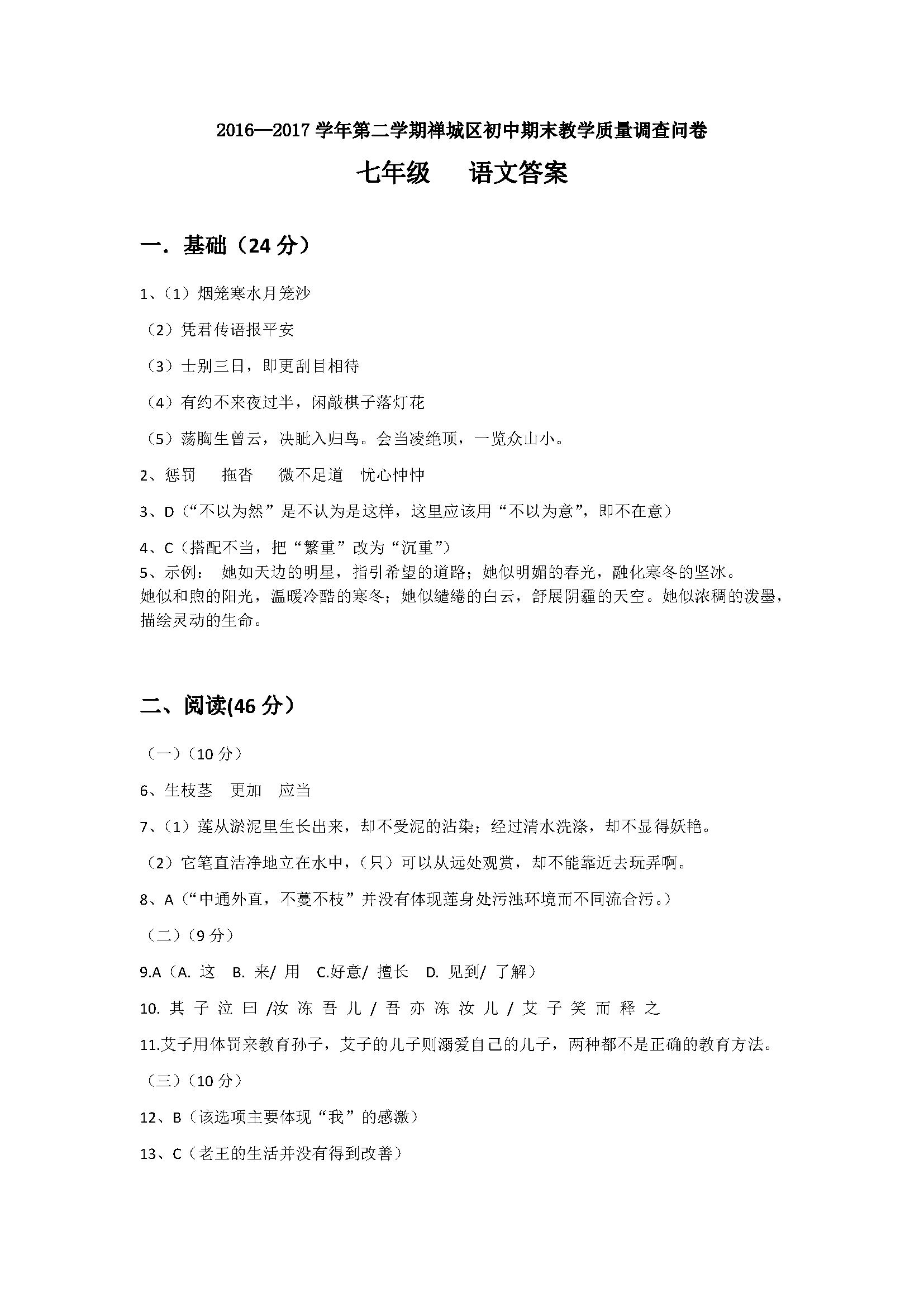 广东佛山禅城2016-2017第二学期期末语文试题答案(Word版)
