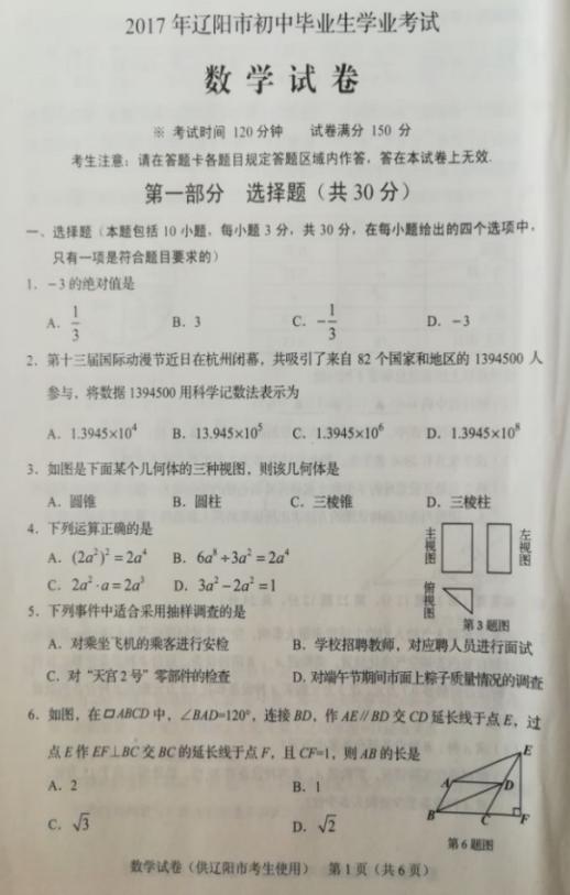 2017年辽宁辽阳中考数学试题图1