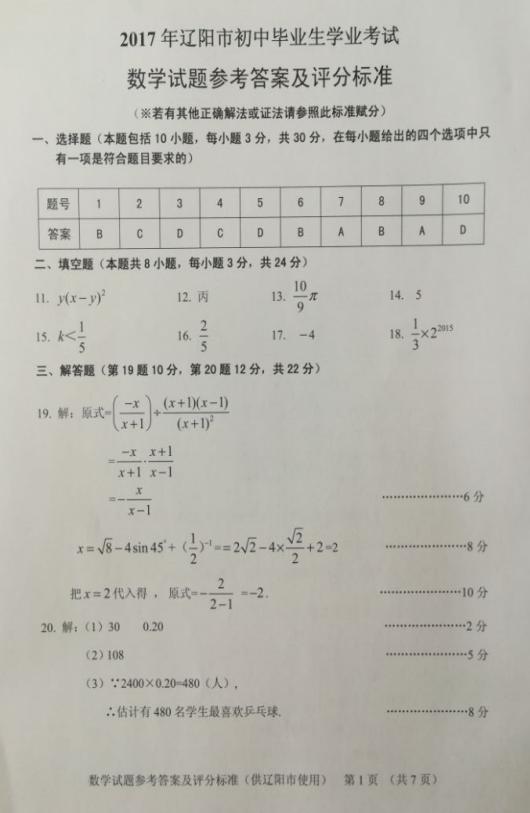 2017年辽宁辽阳中考数学试题答案图1
