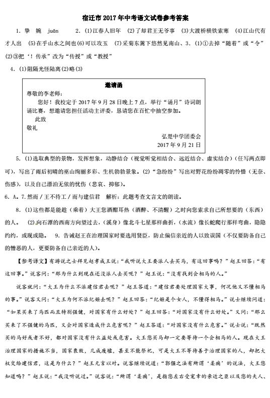 2017年江苏宿迁中考语文试题答案图1
