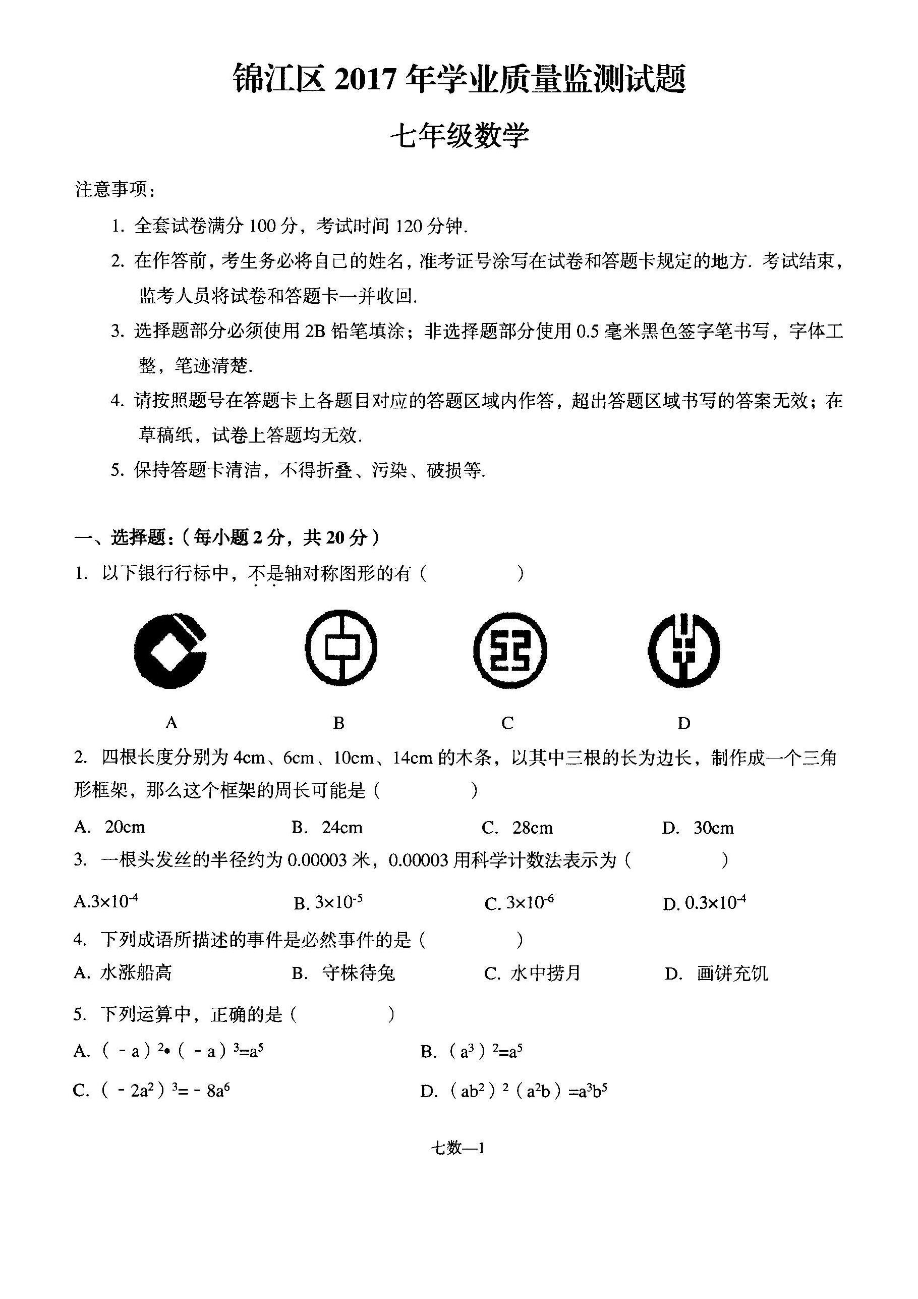 四川成都锦江2017年七年级下数学试题(Word版)