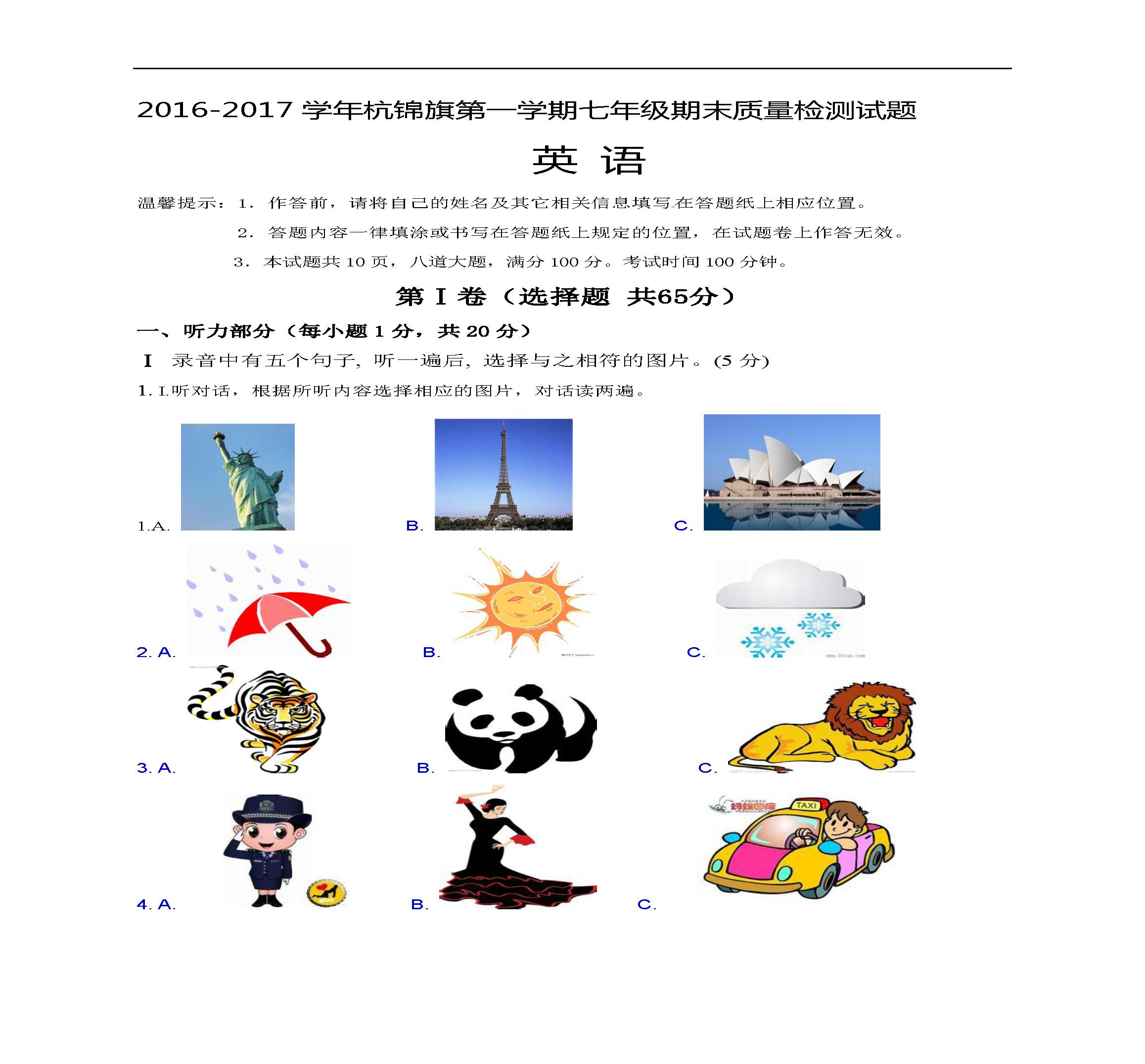 内蒙古鄂尔多斯杭锦2016-2017学年七年级上学期期末英语试题(图片版)