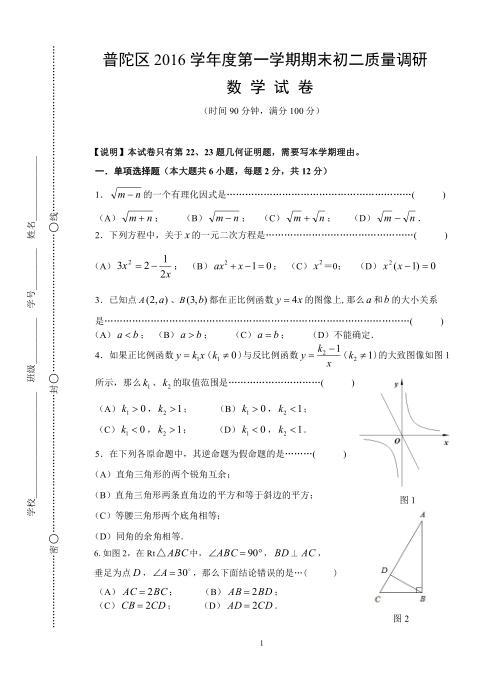 2017上海普陀八年级上数学期末试卷1