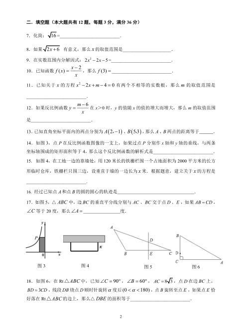 2017上海普陀八年级上数学期末试卷2