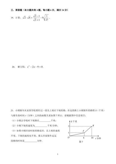 2017上海普陀八年级上数学期末试卷3