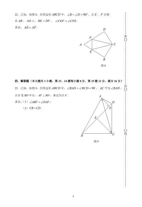 2017上海普陀八年级上数学期末试卷4