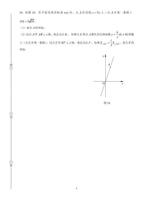 2017上海普陀八年级上数学期末试卷5