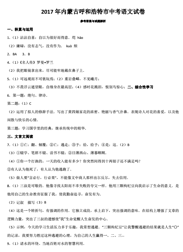 2017年内蒙古呼和浩特中考语文试题答案图1